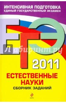 ЕГЭ 2011. Естественные науки. Сборник заданий - Денищева, Карюхина, Писаревский