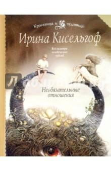 Необязательные отношения - Ирина Кисельгоф
