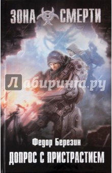 Допрос с пристрастием - Федор Березин