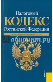 Налоговый кодекс Российской Федерациипо состоянию на 15.09.2010. Части первая и вторая