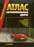 Новейший атлас автодорог: Россия,сопредельные государства, Западная Европа, Азия (инт)