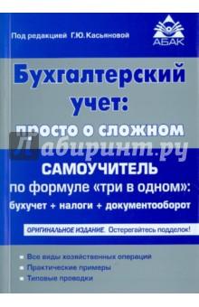Лучший Учебник По Бухгалтерскому Учету