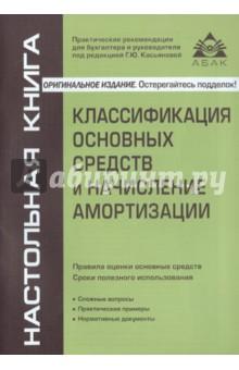 Классификация основных средств и начисление амортизации - Галина Касьянова
