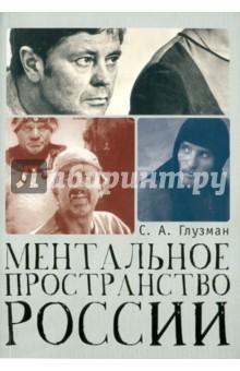 Ментальное пространство России - Сергей Глузман