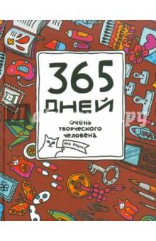 365 дней очень творческого человека - Яна Франк