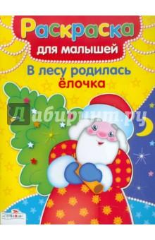 """Книга: """"Раскраска для малышей: В лесу родилась елочка ..."""