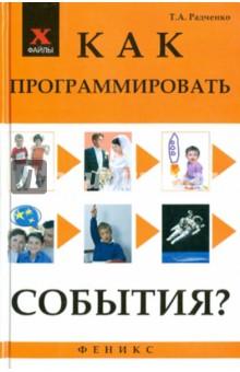 Купить Татьяна Радченко: Как программировать события? ISBN: 978-5-222-17603-0