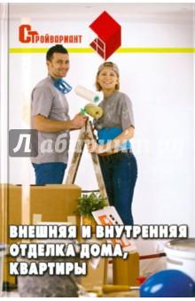 Внешняя и внутренняя отделка дома, квартиры - Мария Пивоварова