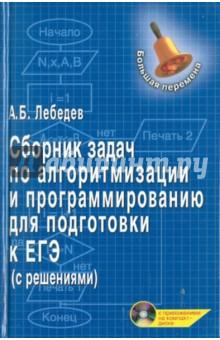 Сборник задач по алгоритмизации и программированию для подготовки к ЕГЭ (с решениями) (+CD) - Александр Лебедев