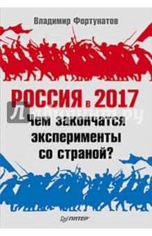 Россия в 2017 году. Чем закончатся эксперименты со страной? - Владимир Фортунатов