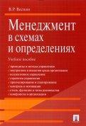 Владимир Веснин - Менеджмент в схемах и определениях. Учебное пособие обложка книги