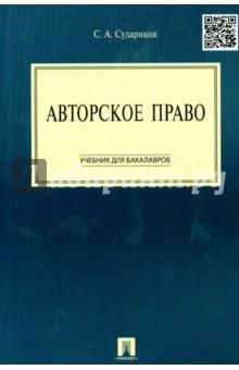 Авторское право. Учебник для бакалавров