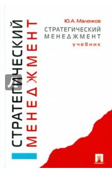Стратегический менеджмент. Учебник - Юрий Маленков