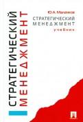 Юрий Маленков - Стратегический менеджмент. Учебник обложка книги
