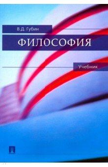 Философия. Учебник - Валерий Губин