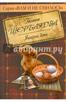 Купить Галина Щербакова: Яшкины дети ISBN: 978-5-699-44361-1