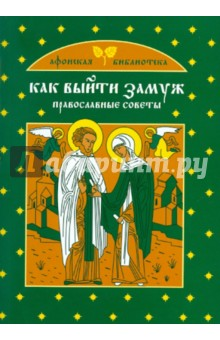 Как выйти замуж: Православные советы - Екатерина Щеголева