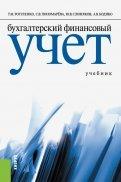 Рогуленко, Пономарева, Слиняков, Бодяко - Бухгалтерский финансовый учет обложка книги