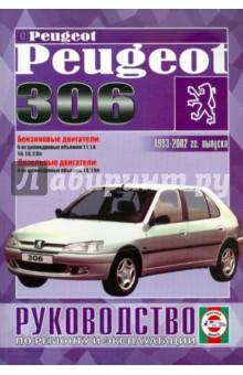 Руководство по ремонту и эксплуатации Peugeot 306, бензин/дизель 1993-2001 гг. выпуска