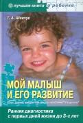 Тамара Шевчук: Мой малыш и его развитие: ранняя диагностика с первых дней жизни до 3х лет