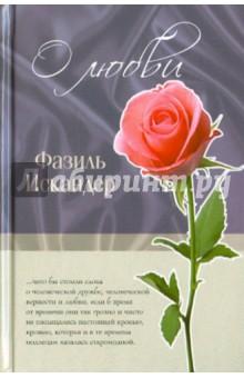 О любви - Фазиль Искандер