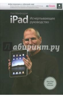 iPad. Исчерпывающее руководство - Пол Макфедрис