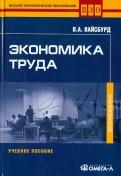 Виктор Вайсбурд - Экономика труда: Учебное пособие обложка книги