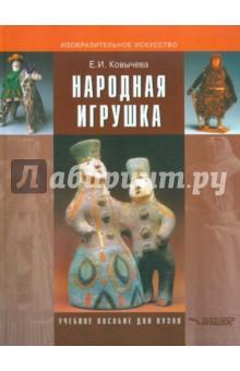 Народная игрушка - Елена Ковычева