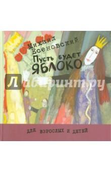 Пусть будет яблоко - Михаил Есеновский