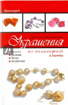 Украшения из полимерной глины: серьги, кольца, бусы, повески - Букин, Максурова