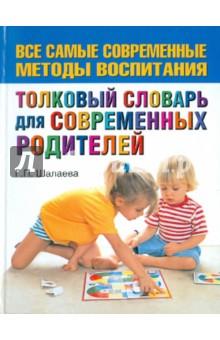 Толковый словарь для современных родителей - Галина Шалаева