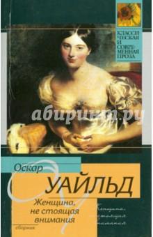 Женщина, не стоящая внимания - Оскар Уайльд