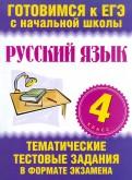 Нянковская, Танько - Русский язык. 4 класс. Тематические тестовые задания в формате экзамена обложка книги