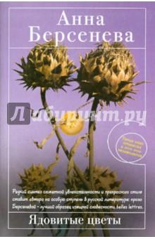 Ядовитые цветы - Анна Берсенева