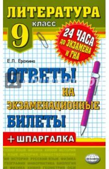 Купить Елена Ерохина: Литература. 9 класс. Ответы на экзаменационные билеты + шпаргалка