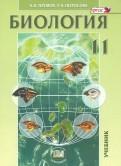 Теремов, Петросова: Биология. Биологические системы и процессы. 11 класс. Учебник. Углубленный уровень. ФГОС