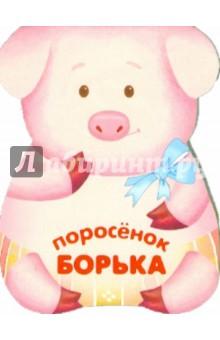 Поросенок Борька. Книжка-малышка с вырубкой - Бурмистрова, Мороз