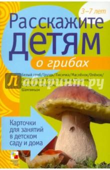 Расскажите детям о грибах. Карточки для занятий в детском саду и дома - Э. Емельянова