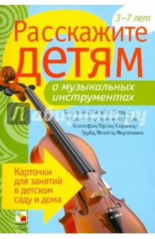 загадки о музыкальных инструментах 5 класс