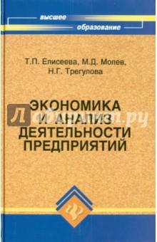 Экономика и анализ деятельности предприятий - Елисеева, Молев, Трегулова