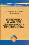 Елисеева, Молев, Трегулова: Экономика и анализ деятельности предприятий