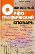 Ольга Гайбарян - Школьный орфографический словарь обложка книги