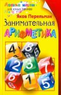 Яков Перельман: Занимательная арифметика