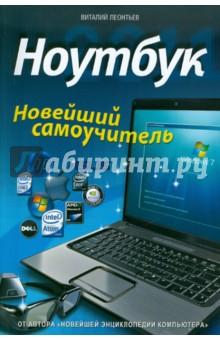 Ноутбук. Новейший самоучитель - В. Леонтьев
