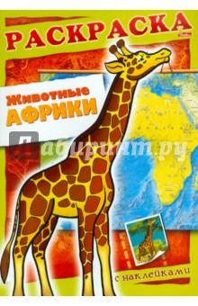 Животные Африк. Книжка-раскраска с наклейками - А. Андреева