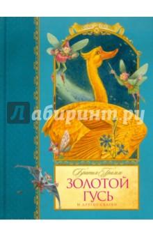 Золотой гусь - Гримм Якоб и Вильгельм