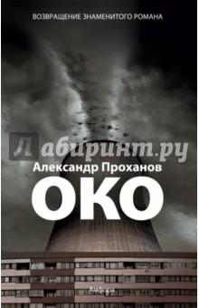 Око - Александр Проханов