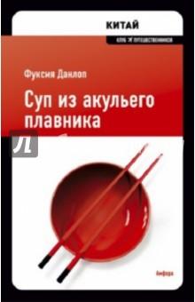 Суп из акульего плавника - Фуксия Данлоп