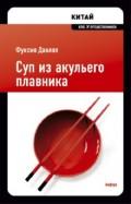 Фуксия Данлоп: Суп из акульего плавника