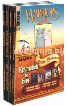 Крутобок & Бич. Комплект комиксов из 4-х книг - Эрин Хантер